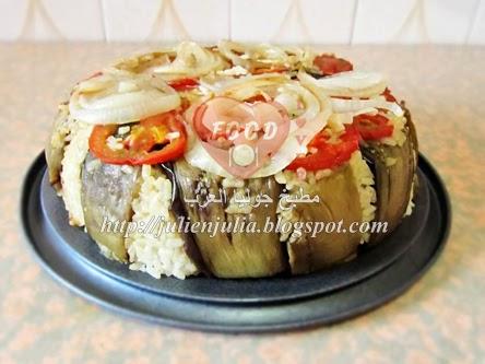 Eggplant Maqluba: Palestinian Dish مقلوبة الباذنجان بالصور