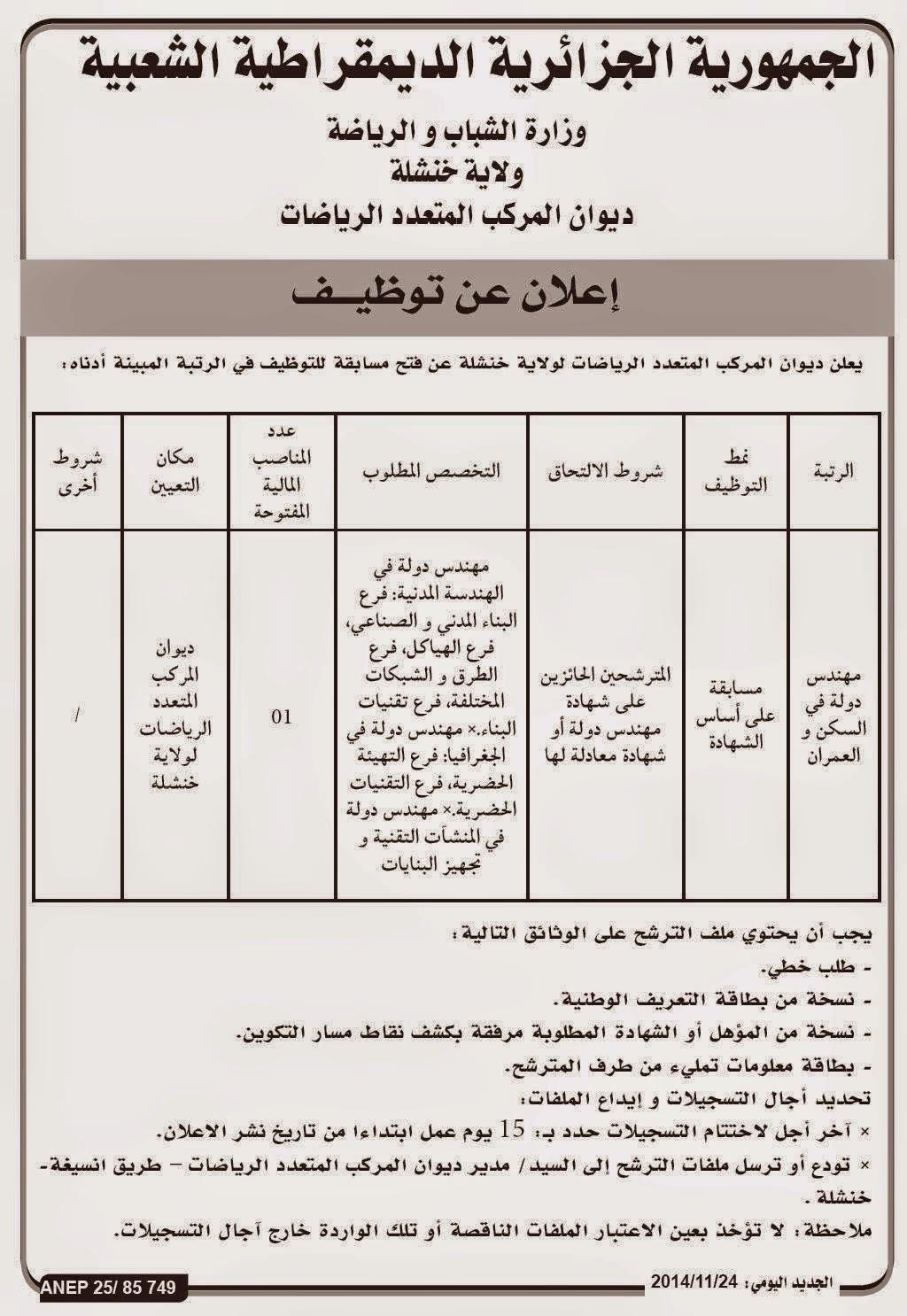 إعلان توظيف بديوان المركب المتعدد الرياضات ولاية خنشلة