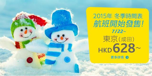 紅葉、聖誕要買機票啦!Vanilla Air 香草航空「冬季航班」,香港飛東京$628起,聽日下午1時開賣。