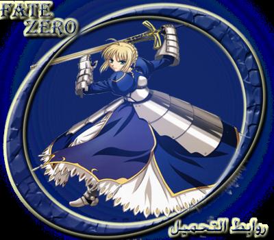 حلقات Fate Zero 2011 بجوده SD على الميديافاير 5.png
