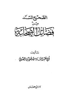 كتاب الصحيح المسند في فضائل الصحابة
