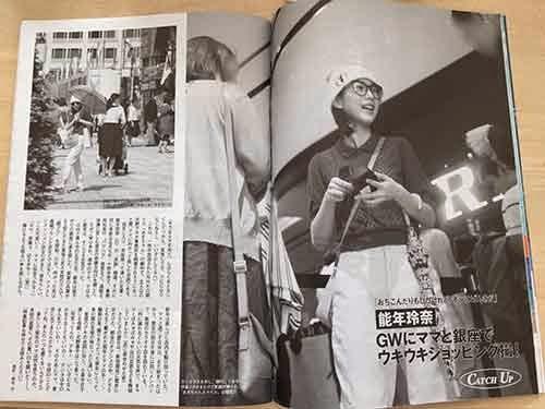 5月13日発売の週刊文春に能年玲奈さんのお母さんのインタビュー