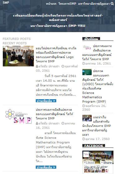 เวทีแลกเปลี่ยนของนักเรียน SMP-YRU