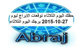 حظك اليوم الثلاثاء توقعات الابراج ليوم 27-10-2015 برجك اليوم الثلاثاء
