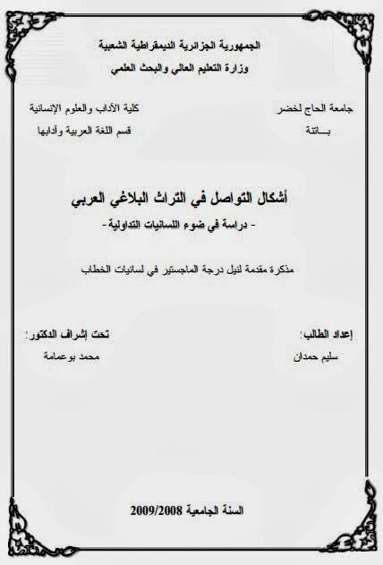 أشكال التواصل في التراث البلاغي العربي: دراسة في ضوء اللسانيات التداولية - رسالة ماجستير pdf