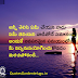 Telugu nice life quotes for better attitude change - qutoes with images