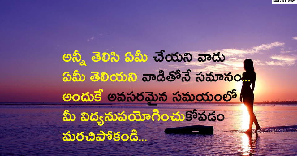 telugu nice life quotes for better attitude change