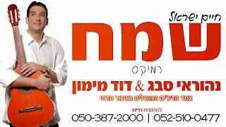 חיים ישראל שמח (דאנס רמיקס - Dj נהוראי סבג & Dj דוד מימון)  *חדש*