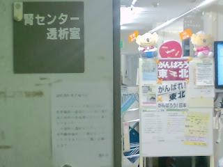 写真:腎センターにある透析室の中に貼られた「がんばろう東北!」、「がんばれ!東北」のポスター