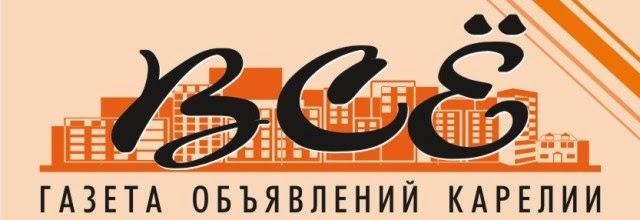 Газета Все Знакомство Петрозаводск