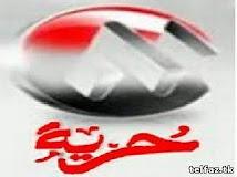 قناة مودرن حرية