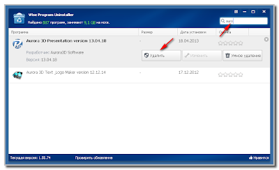 Wise Program Uninstaller. Поиск.