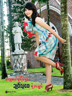 Myanmar Actress Chit Thu Wai