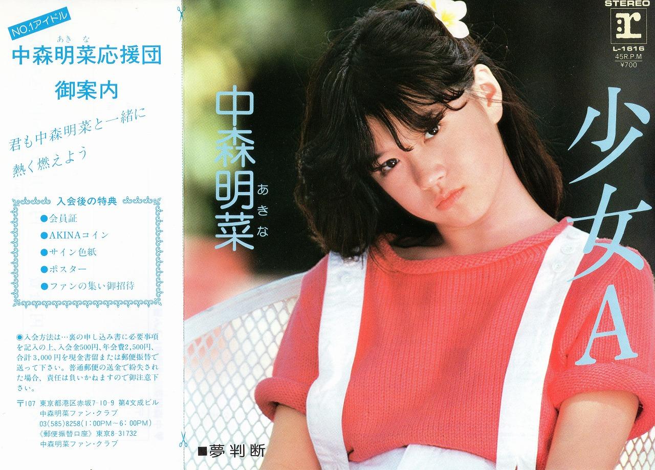 中森明菜の画像 p1_35