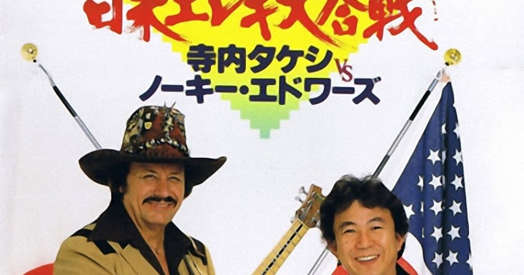 Takeshi Terauchi - Nokie Edwards - 日米エレキ大合戦 寺内タケシ vs ノーキー・エドワーズ