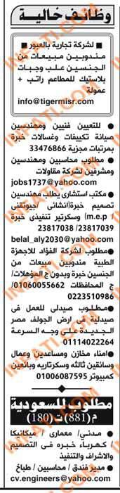 وظائف خالية اليوم الجمعة 15-1-2016