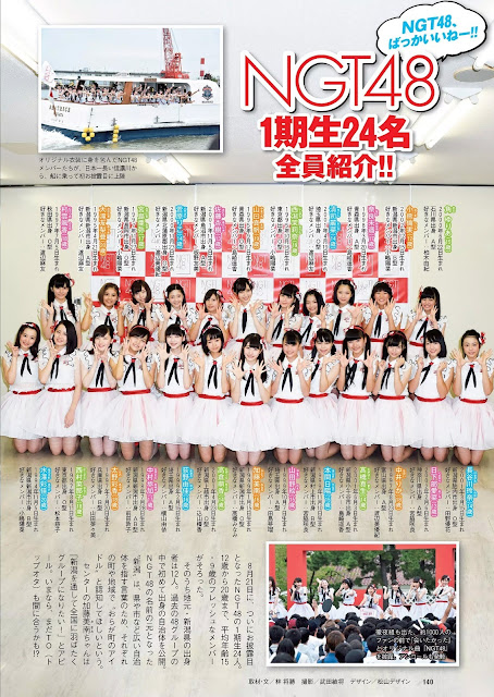 NGT48 Perfect Guide Images 4
