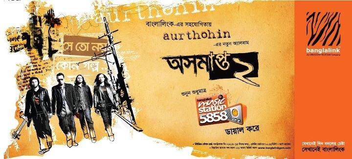 Aushomapto 2 (2011) - Aurthohin Mp3 Download