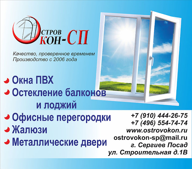 Компания «Остров окон СП» открыла новое производство в Сергиевом Посаде
