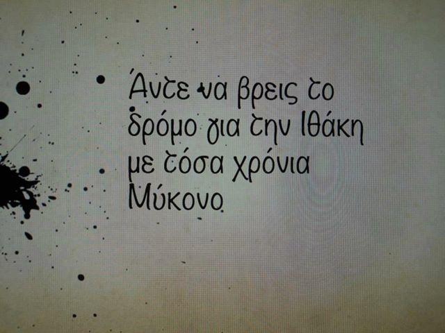 Δέκα εκατομμύρια Έλληνες στη Μύκονο.
