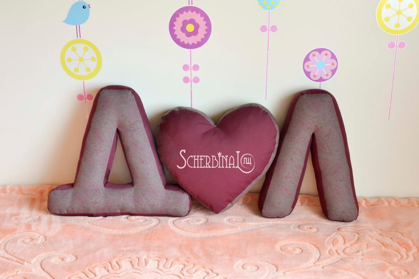 мягкие буквы, буквы подушки на заказ