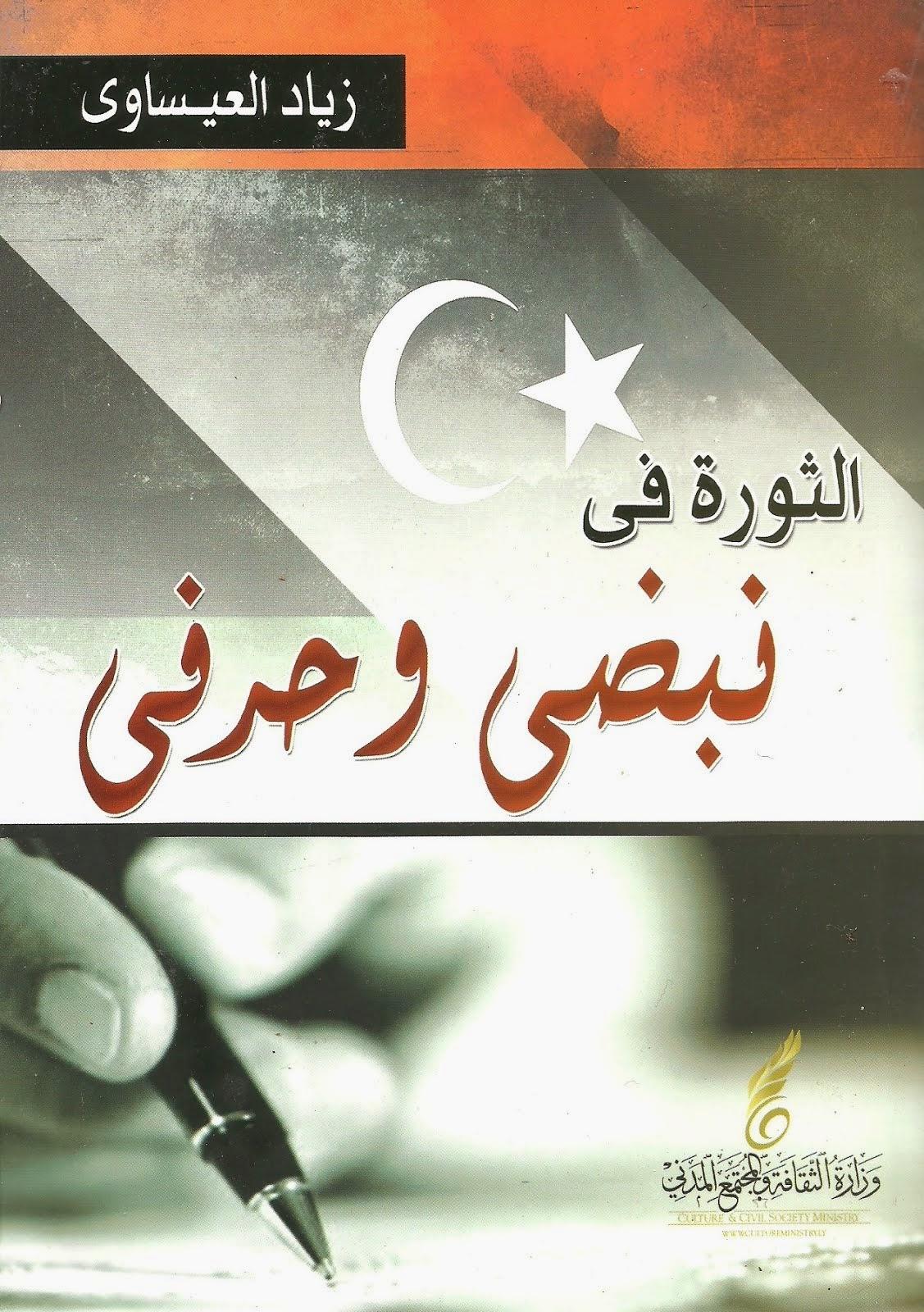 غلاف كتابي الأول