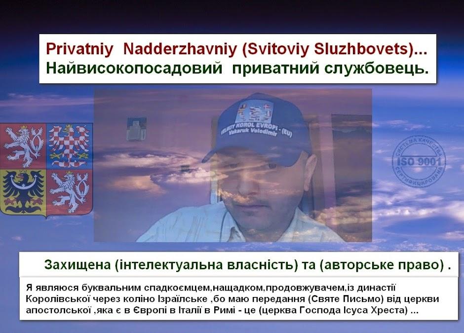 Pr. Nayvisokoposadoviy Sluzhbovets.