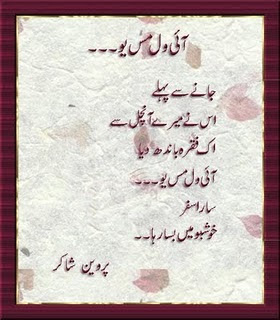 "Parveen Shakir Urdu Sad and Romantic Poetry ""Shayari"" in Design Photos"
