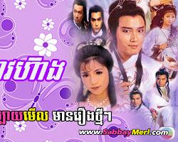 [ Movies ] Chhor Lyheang - Chinese Drama In Khmer Dubbed - Khmer Movies, chinese movies, Series Movies