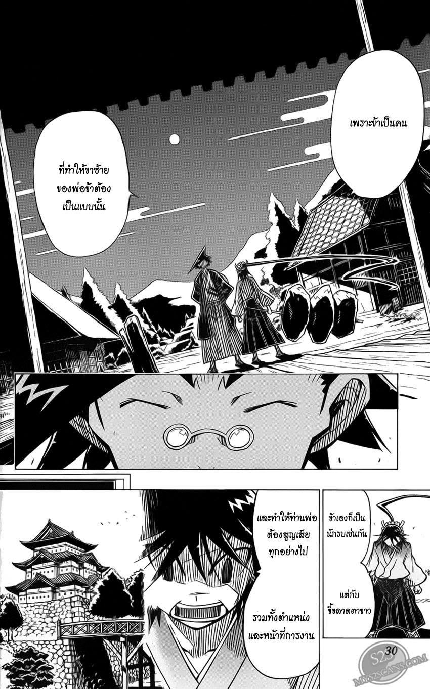 อ่านการ์ตูน Joujuu Senjin Mushibugyo 1 ภาพที่ 29