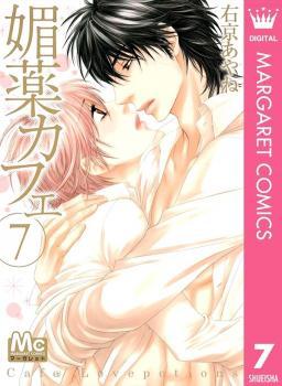 Biyaku Cafe Manga
