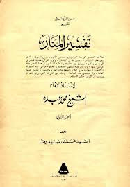 تفسير المنار لمحمد عبده ورشيد رضا ( 12 مجلد على رابط واحد ) pdf