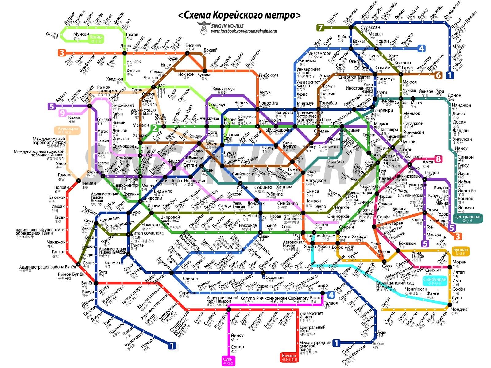 Схема метро сеула на русском языке
