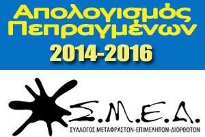 Απολογισμός 2014-2016