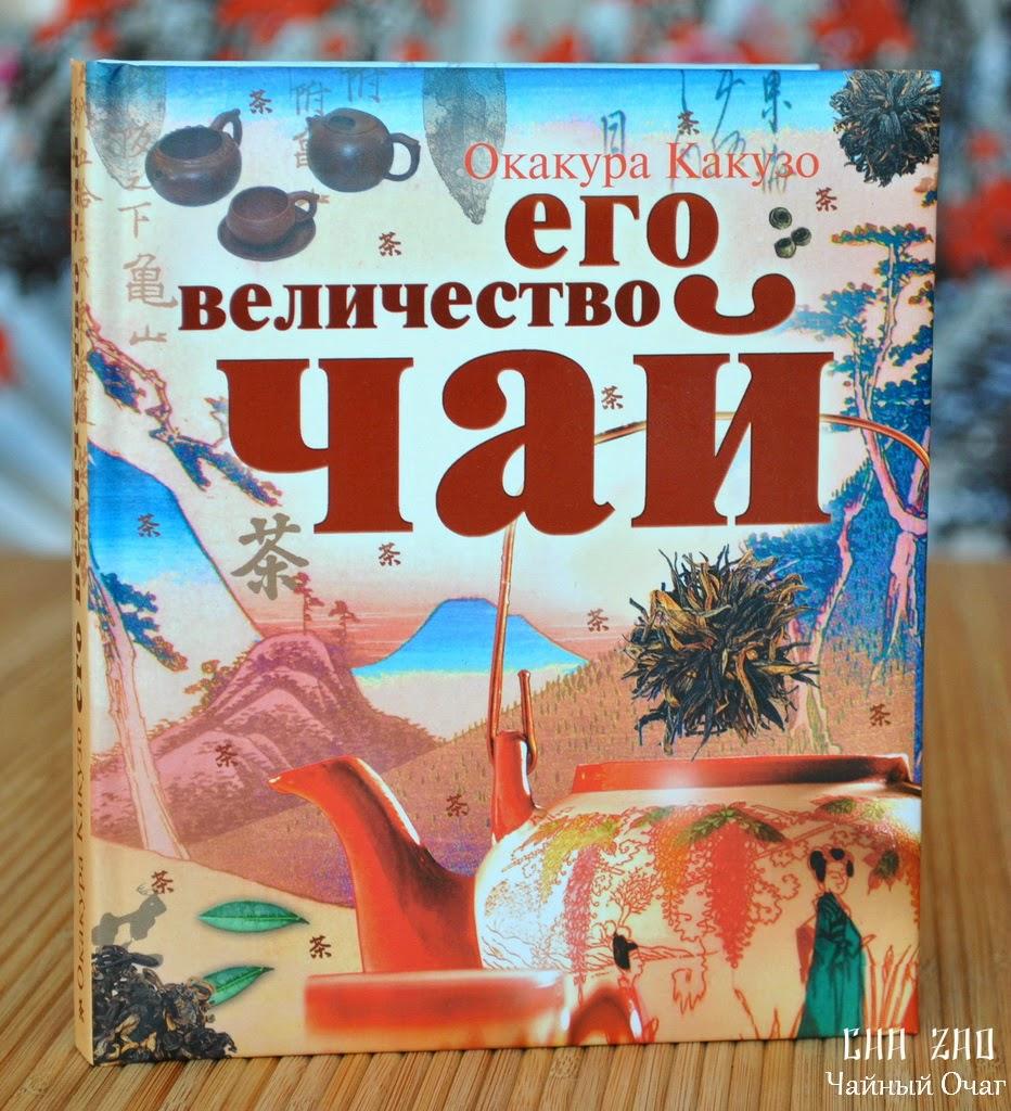 Книги о чае скачать бесплатно