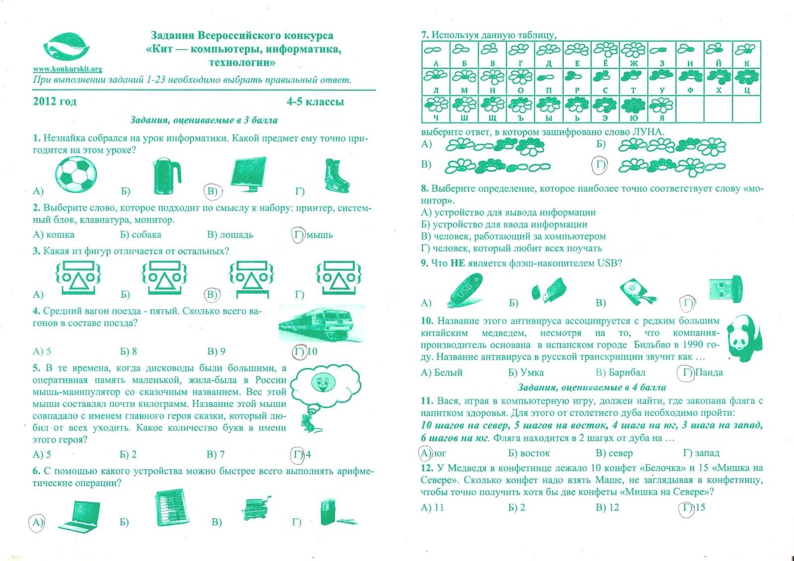 Ответы на олимпиаду кит информатика математика 4-5 классы