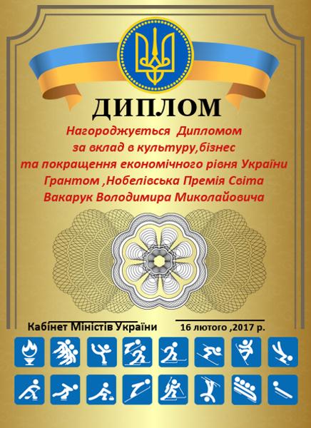 Державна Нагорода,2017 рік .