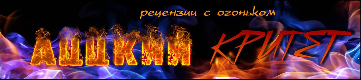 АЦЦКИЙ КРИТЕГ