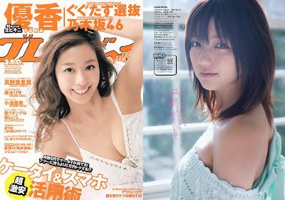 Weekly Playboy Magazine 2012 No.10