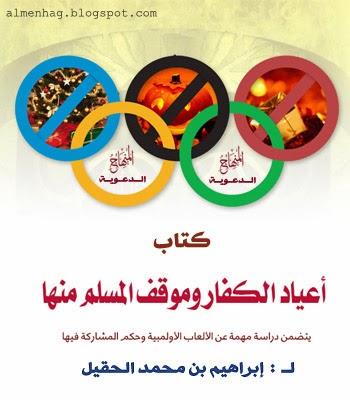 كتاب : أعياد الكفار وموقف المسلم منها - تأليف إبراهيم بن محمد الحقيل
