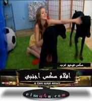 مشاهدة وتحميل مقاطع سكس حيوانات كلاب فيلم سكس نساء مع الكلاب حيوانات حصان مشاهدة مباشرة