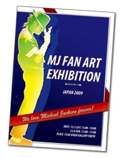 MJファンアート展2009パンフレット