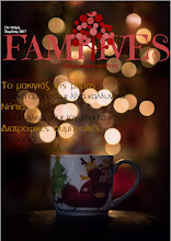 11ο τεύχος FAMILIVES
