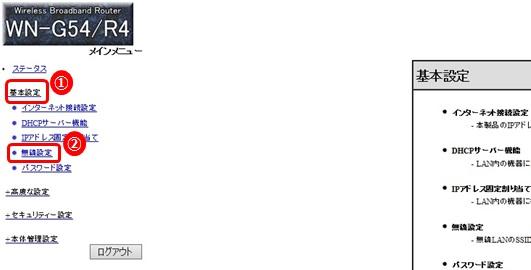 I・Oデータ製ルータの設定画面から[基本設定]をクリックし、展開されたメニューから[無線設定]をクリック