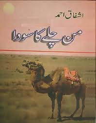 Man Chalay Ka Sauda by Ashfaq Ahmed