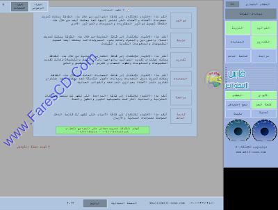 برنامج المحاسبة العربية 2014 ( كايرو سيمبل ) مصمم ليوافق جميع الأنظمة التجارية والمؤسسات المختلفة.. لتحميل البرنامج  + شرح فيديو