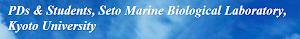 瀬戸臨海実験所の研究員・院生のHP