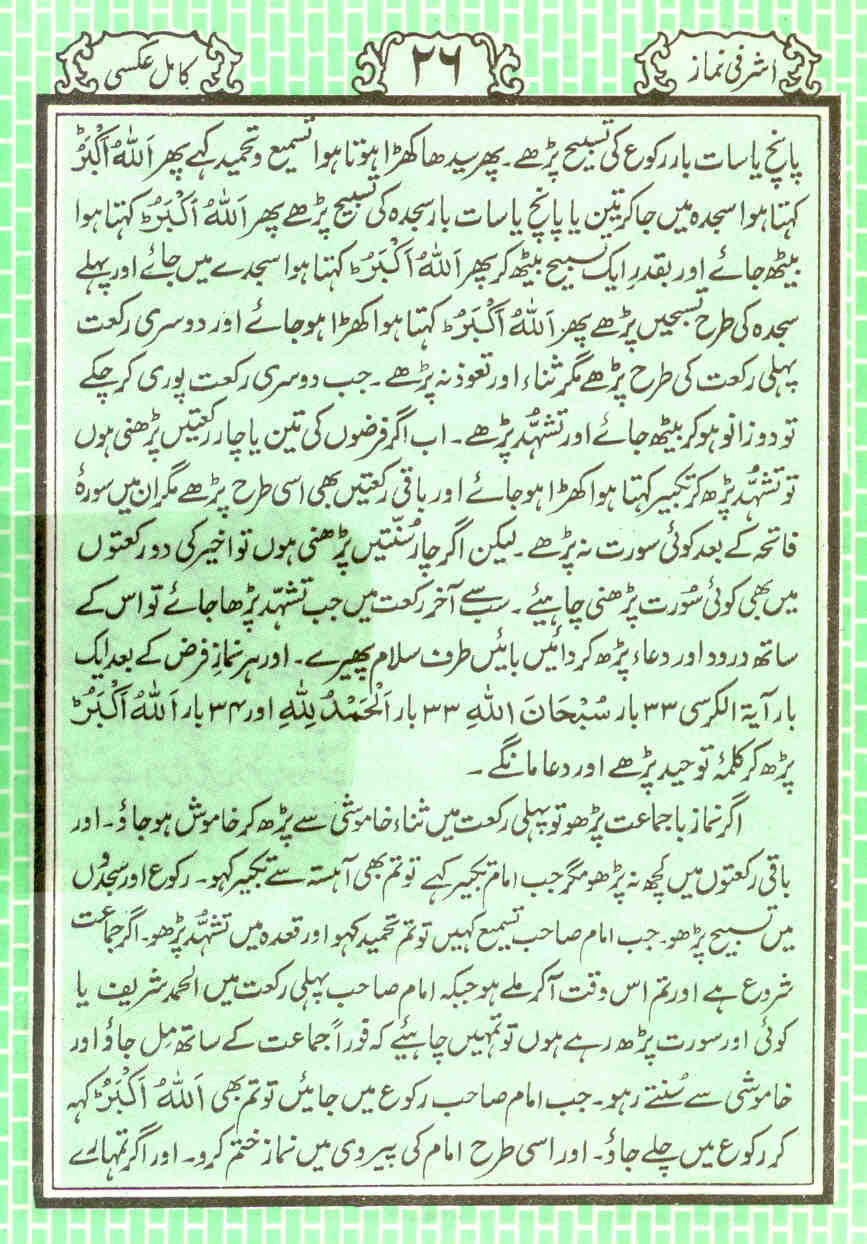 namaz with translation in urdu pdf