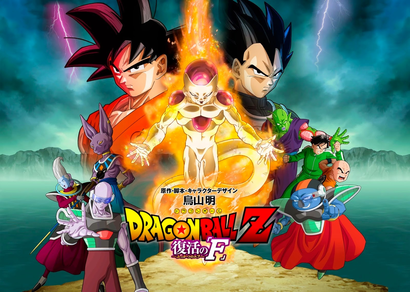 dragon ball z resurrection of f full movie download