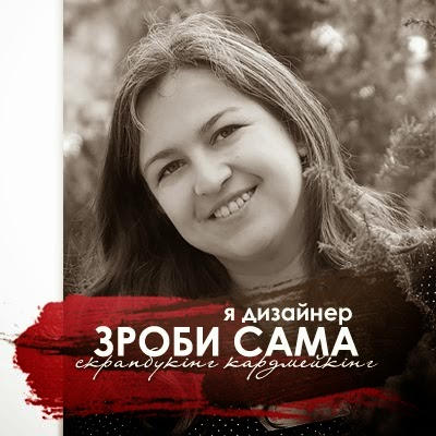 Дизайнер Зроби Сам(А)